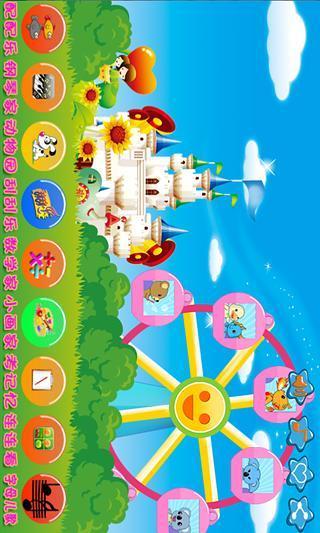 【免費益智App】儿童游戏乐园-APP點子