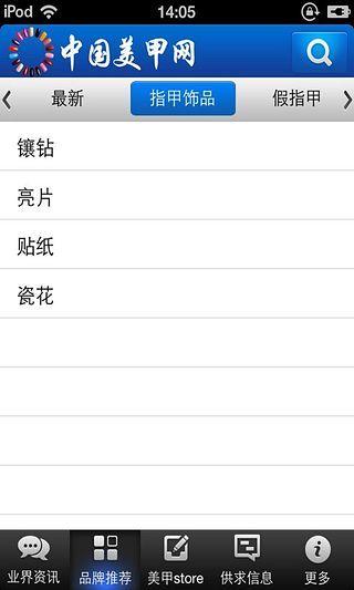中国美甲网