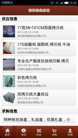 中国特种纸供应商