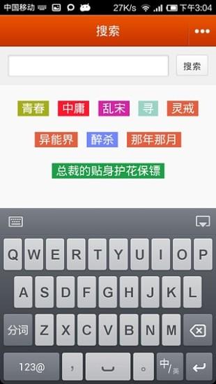【免費書籍App】琅琅书城-APP點子