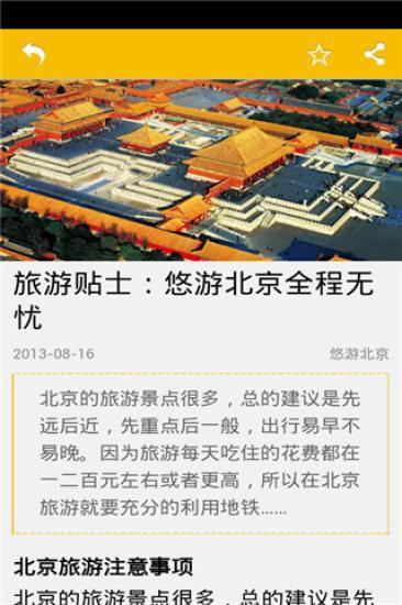 玩免費旅遊APP|下載悠游北京 app不用錢|硬是要APP