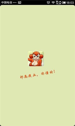 免費下載書籍APP|邪恶漫画 app開箱文|APP開箱王