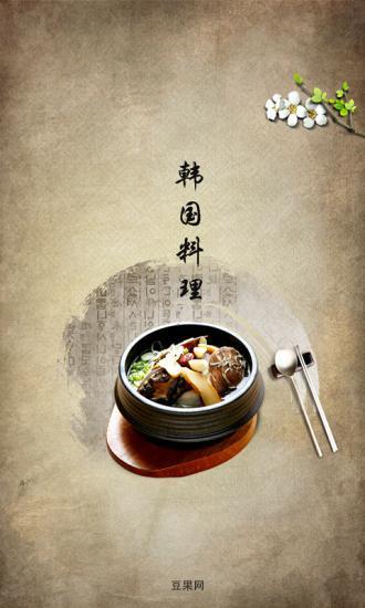 豆果韩国料理