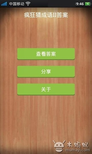 玩免費休閒APP 下載疯狂猜成语II答案 app不用錢 硬是要APP