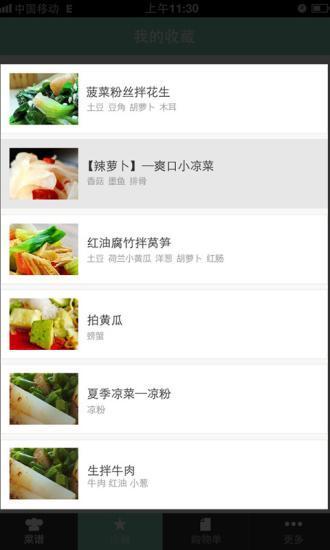 豆果台湾美食