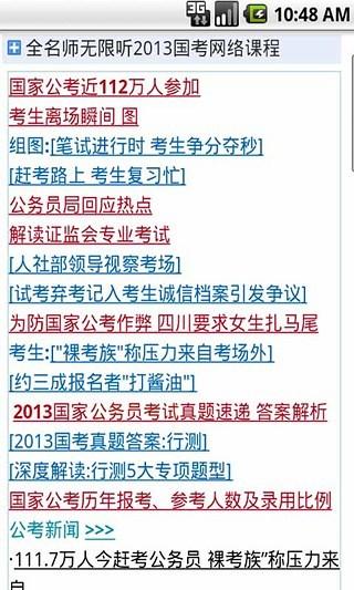 公务员国考试2013