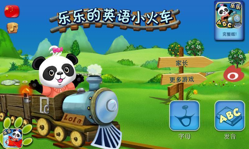 乐乐的英语小火车