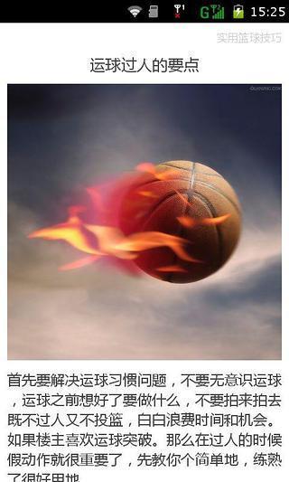实用篮球技巧