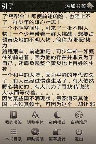 逆运乞丐系列玄幻小说