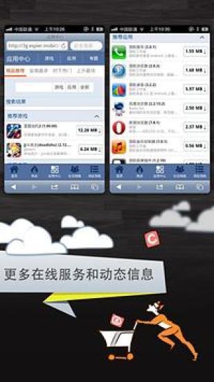领航桌面 iOS7