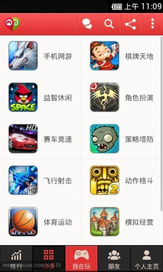 玩免費社交APP|下載同城游戏交友 app不用錢|硬是要APP