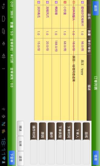 云菜单HD