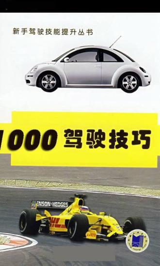 1000个汽车驾驶技巧