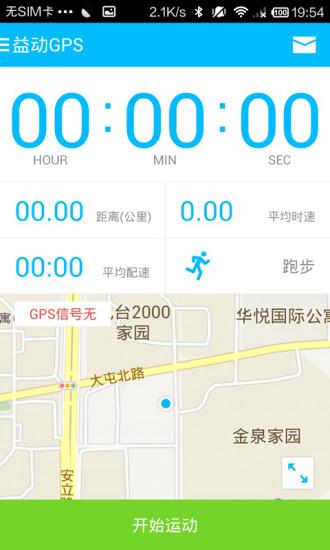 益动GPS运动记录