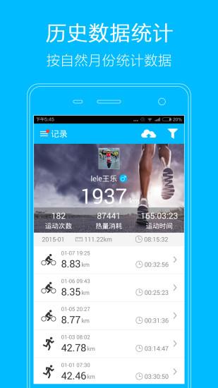 玩健康App 益动GPS运动记录免費 APP試玩