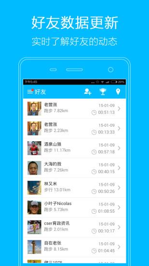 玩健康App|益动GPS运动记录免費|APP試玩