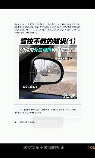 玩書籍App|驾校学车不教你的知识免費|APP試玩