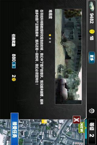 玩免費射擊APP|下載末日战场 app不用錢|硬是要APP