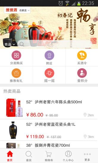品酒app - APP試玩 - 傳說中的挨踢部門