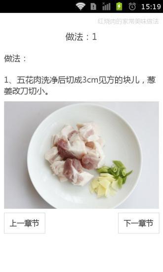 红烧肉的家常美味做法