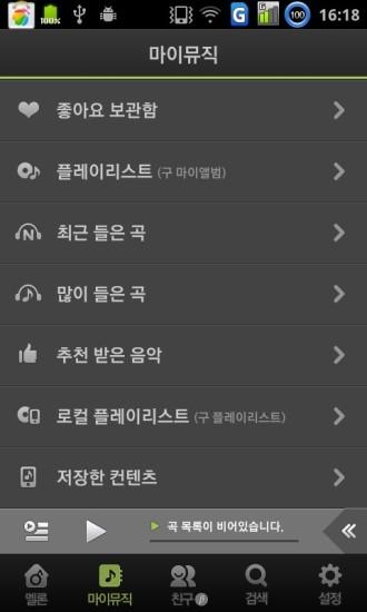 【免費音樂App】MELON音乐盛典-APP點子