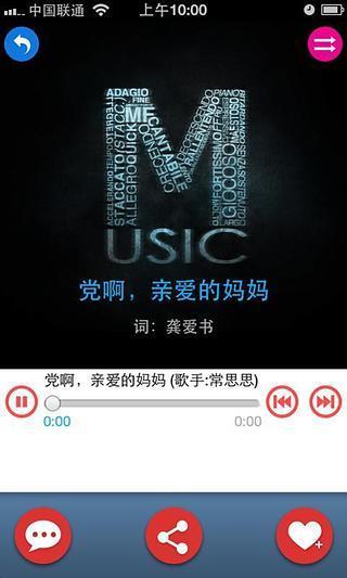 玩音樂App|中国红歌免費|APP試玩
