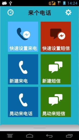 来个电话 假电话假短信