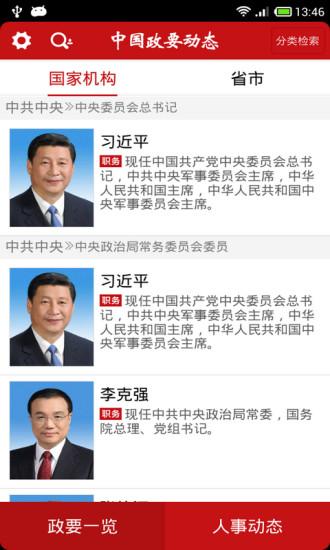 中国政要动态