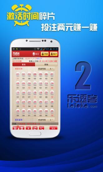 【免費財經App】体彩大乐透-APP點子