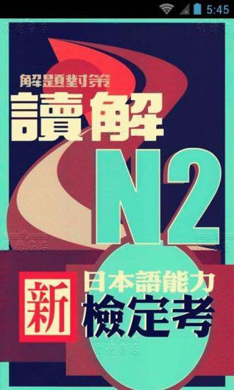 日语N2真题集