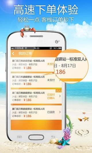 玩旅遊App|多多客栈免費|APP試玩