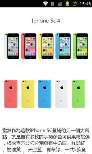 苹果5C手机全新属性