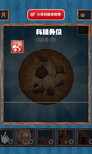 无尽的饼干