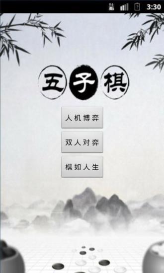 五子棋(中国风)
