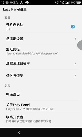 Lazy Panel