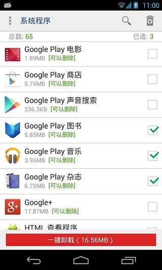 System app uninstaller