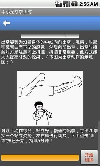 李小龙寸拳训练