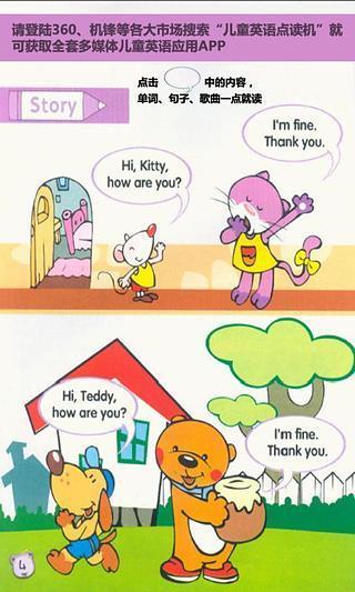 玩教育App|儿童英语点读机3免費|APP試玩