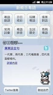 新概念粤语(免费版)