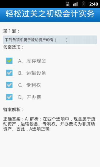 玩教育App|轻松过关之初级会计实务免費|APP試玩