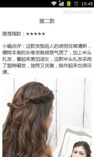 韩式淑女扎发发型