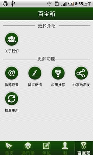 玩免費社交APP|下載盐师校友会 app不用錢|硬是要APP