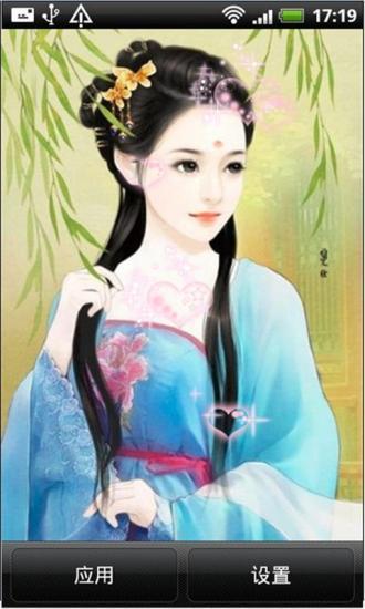 绝色古代美女动态壁纸