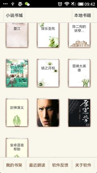 玩書籍App|安卓语音阅读器免費|APP試玩