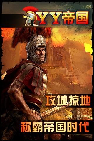帝国崛起之罗马