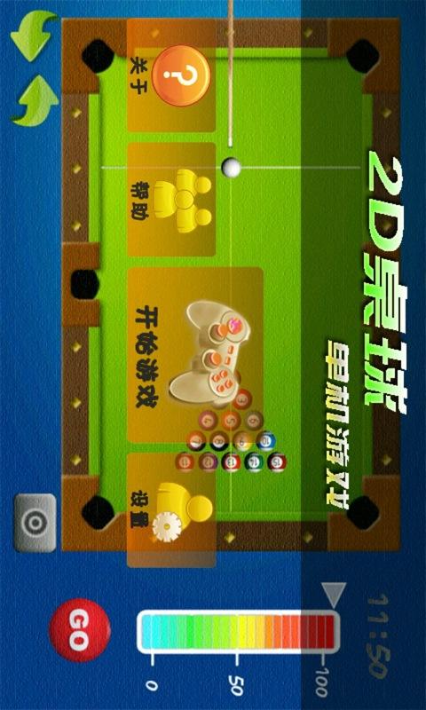 2D桌球单机游戏