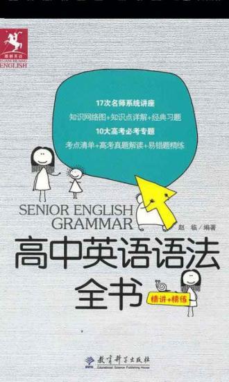 高中英语语法总结