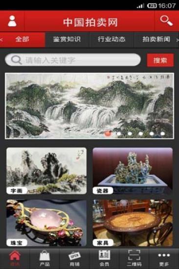 中国拍卖网