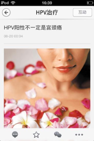 玩免費健康APP|下載HPV智库 app不用錢|硬是要APP