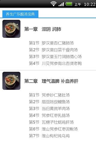 玩免費健康APP 下載养生广东靓汤宝典 app不用錢 硬是要APP